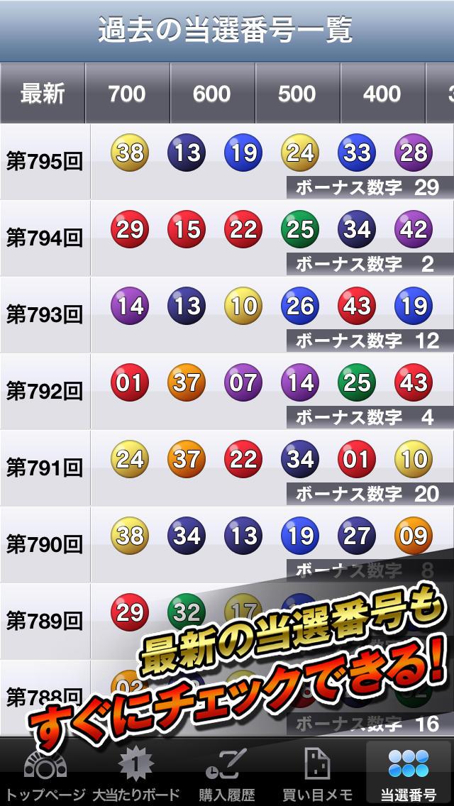 足すだけで4億円が当たる!?ロト6大当たりボードアプリのスクリーンショット_4