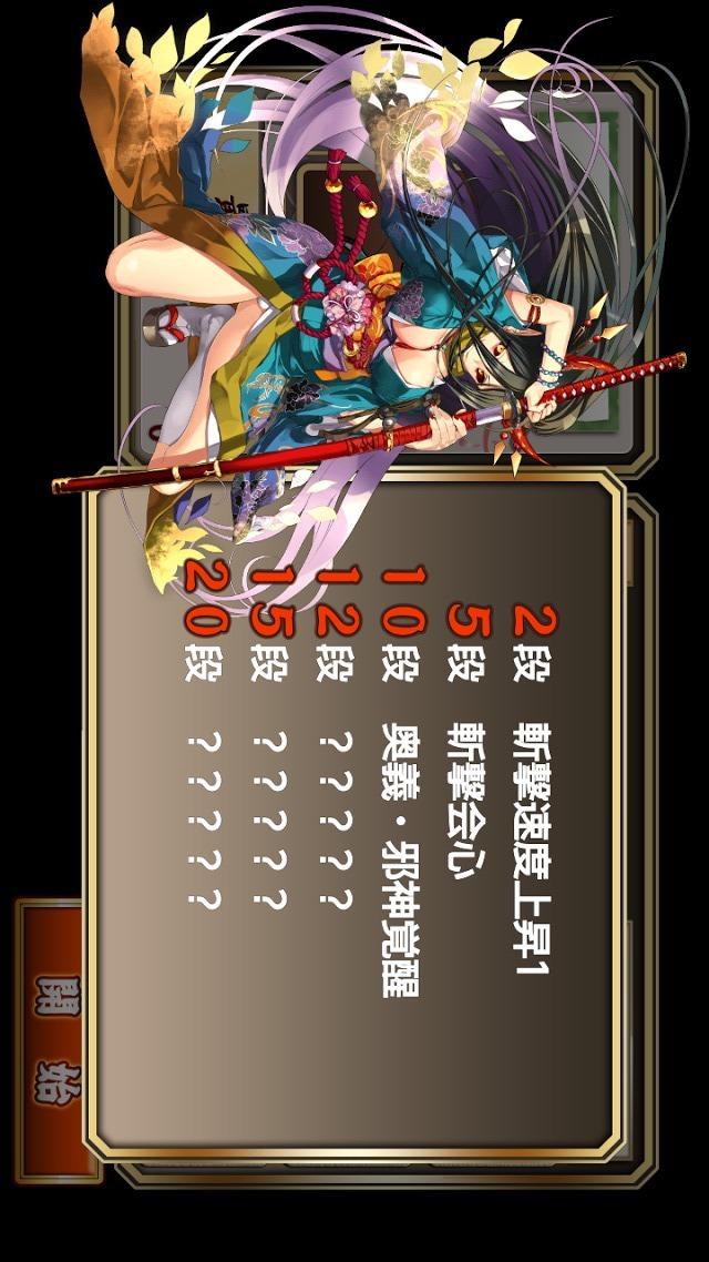 激走!ガーディアンズ~夜刀神編~【完全無料ランニングゲーム】のスクリーンショット_3