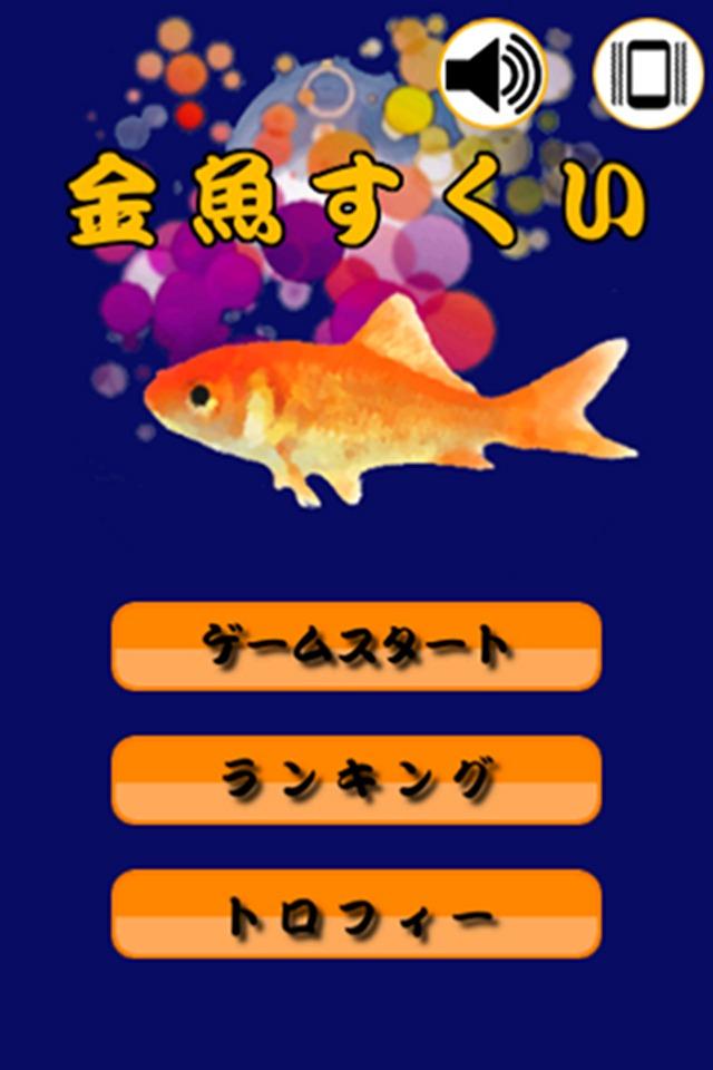金魚すくいアプリのスクリーンショット_1