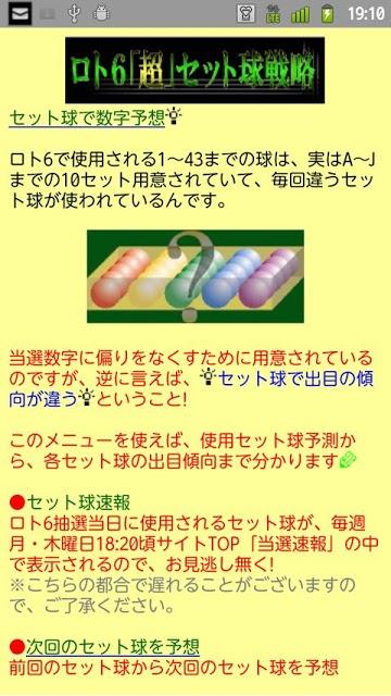 超速ロト・ナンバーズのスクリーンショット_3
