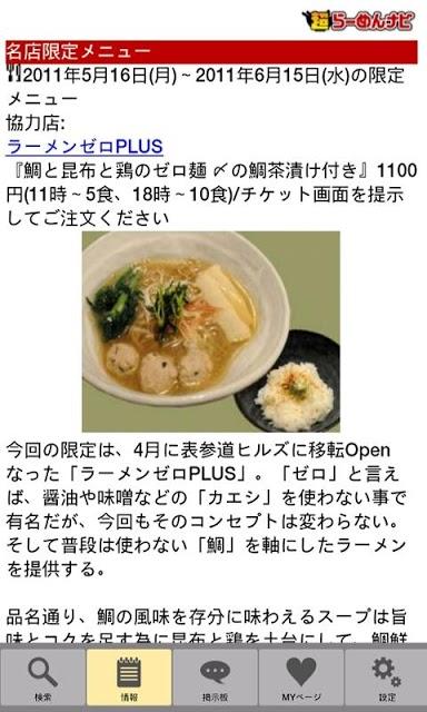 超らーめんナビ ラーメン・グルメ・口コミのスクリーンショット_2