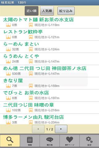 超らーめんナビ ラーメン・グルメ・口コミのスクリーンショット_3