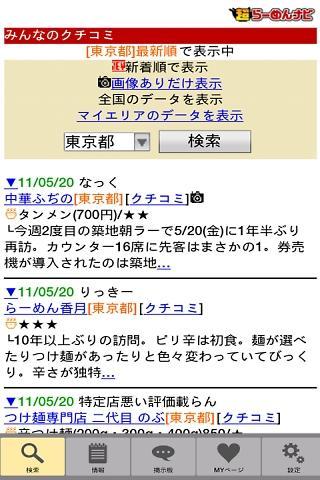 超らーめんナビ ラーメン・グルメ・口コミのスクリーンショット_4