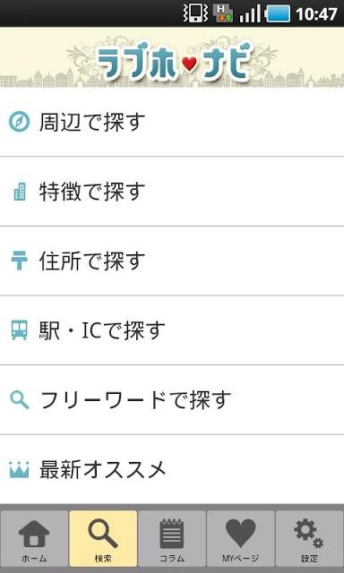 ラブホナビ 人気・口コミ・検索のスクリーンショット_1
