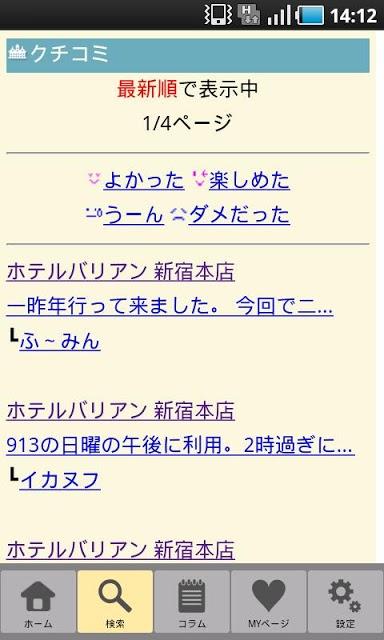 ラブホナビ 人気・口コミ・検索のスクリーンショット_3