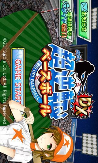 超逆転!ベースボール DX [打撃!育成!痛快野球ゲーム]のスクリーンショット_1