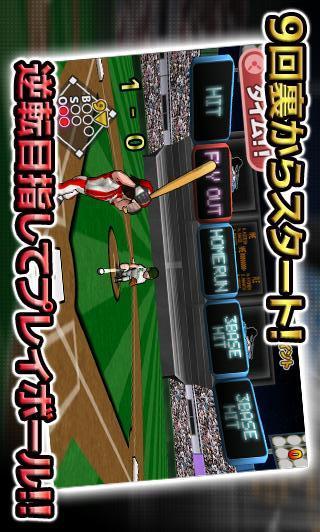 超逆転!ベースボール DX [打撃!育成!痛快野球ゲーム]のスクリーンショット_2