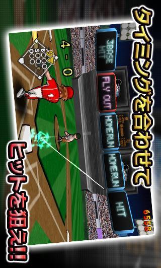 超逆転!ベースボール DX [打撃!育成!痛快野球ゲーム]のスクリーンショット_3