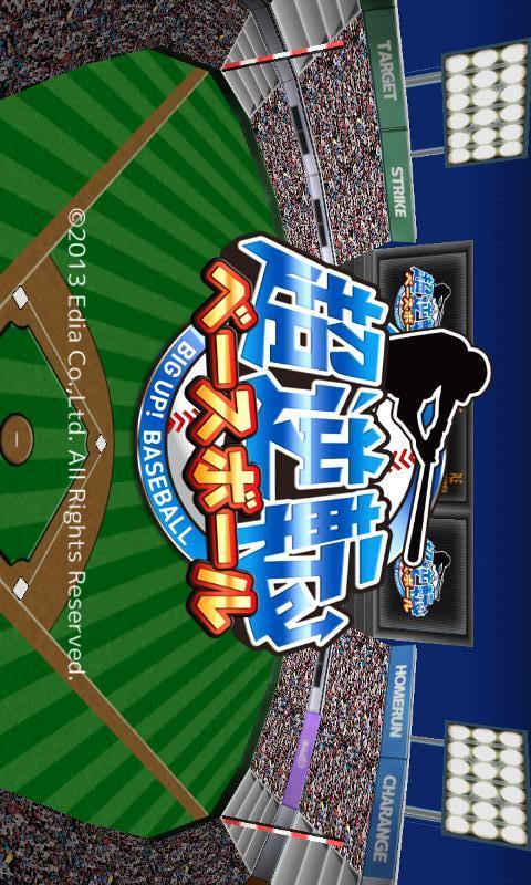 超逆転!ベースボールのスクリーンショット_1