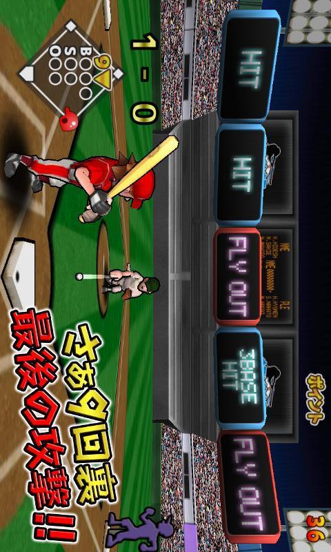 超逆転!ベースボールのスクリーンショット_2