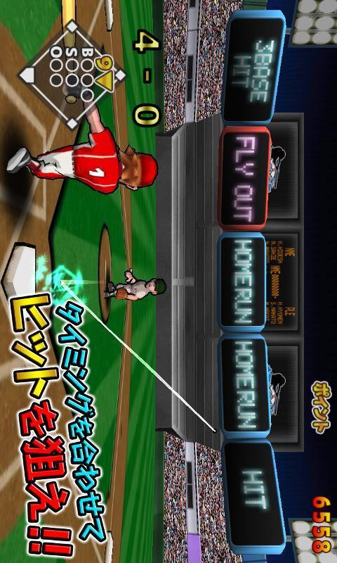 超逆転!ベースボールのスクリーンショット_3