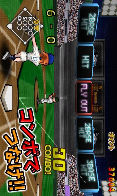 超逆転!ベースボールのスクリーンショット_5