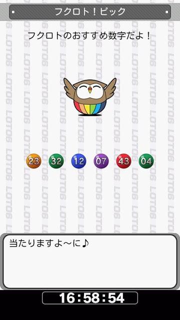 ロト6「超」明解 簡単・手軽に予想・当選数字のスクリーンショット_4