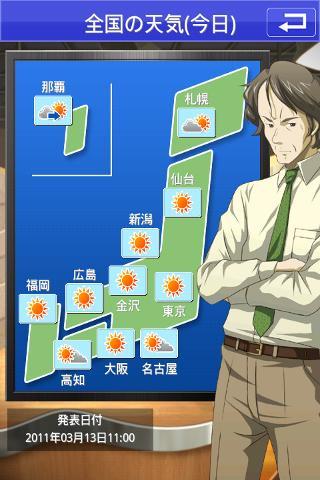 萌えテレ(橘高秋/声優:若本規夫) 天気・占いのスクリーンショット_2