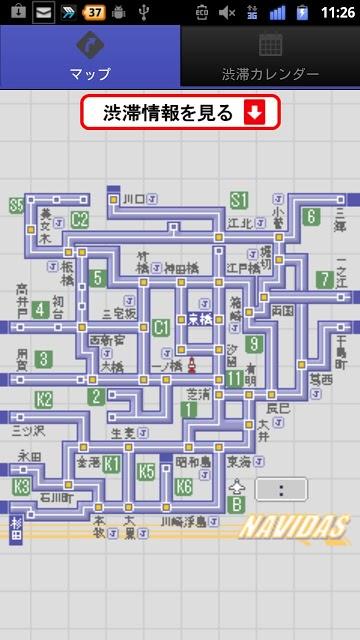 超渋滞マップ 渋滞・道路・予測カレンダーのスクリーンショット_1