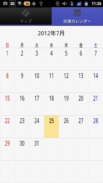 超渋滞マップ 渋滞・道路・予測カレンダーのスクリーンショット_2