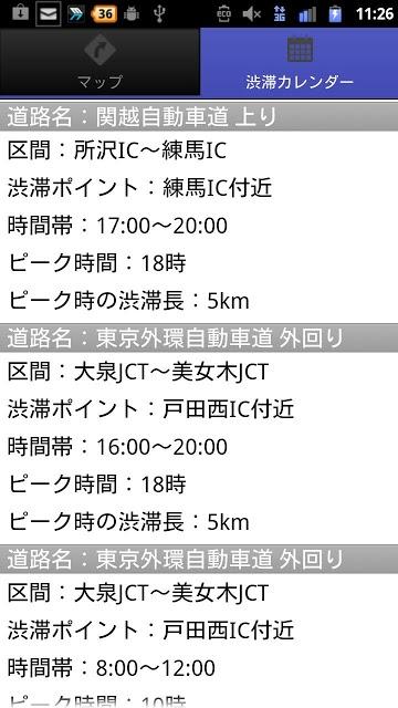 超渋滞マップ 渋滞・道路・予測カレンダーのスクリーンショット_3