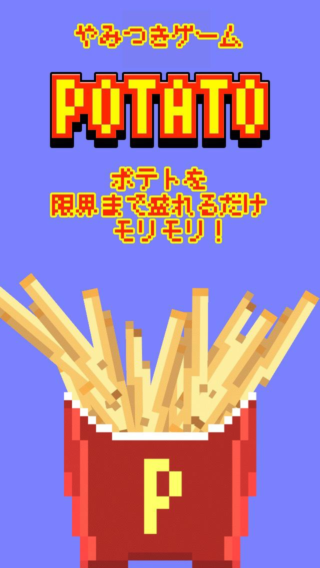 フライドポテトってハマる〜!のスクリーンショット_1