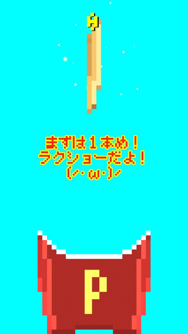 フライドポテトってハマる〜!のスクリーンショット_2