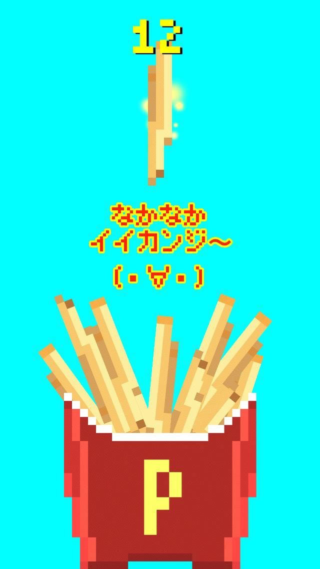 フライドポテトってハマる〜!のスクリーンショット_3
