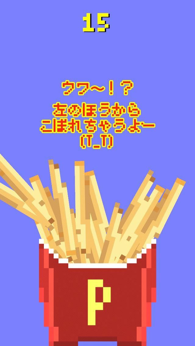 フライドポテトってハマる〜!のスクリーンショット_5