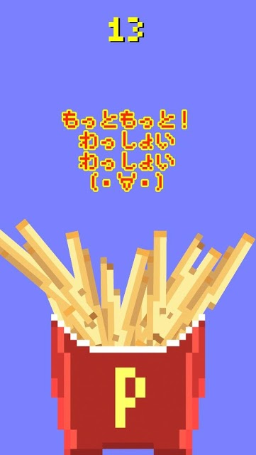 フライドポテトってハマる〜!のスクリーンショット_4