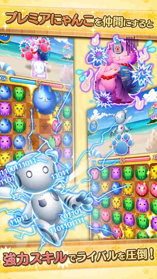 にゃんくるりん - にゃんこパズル対戦ゲーム!のスクリーンショット_3