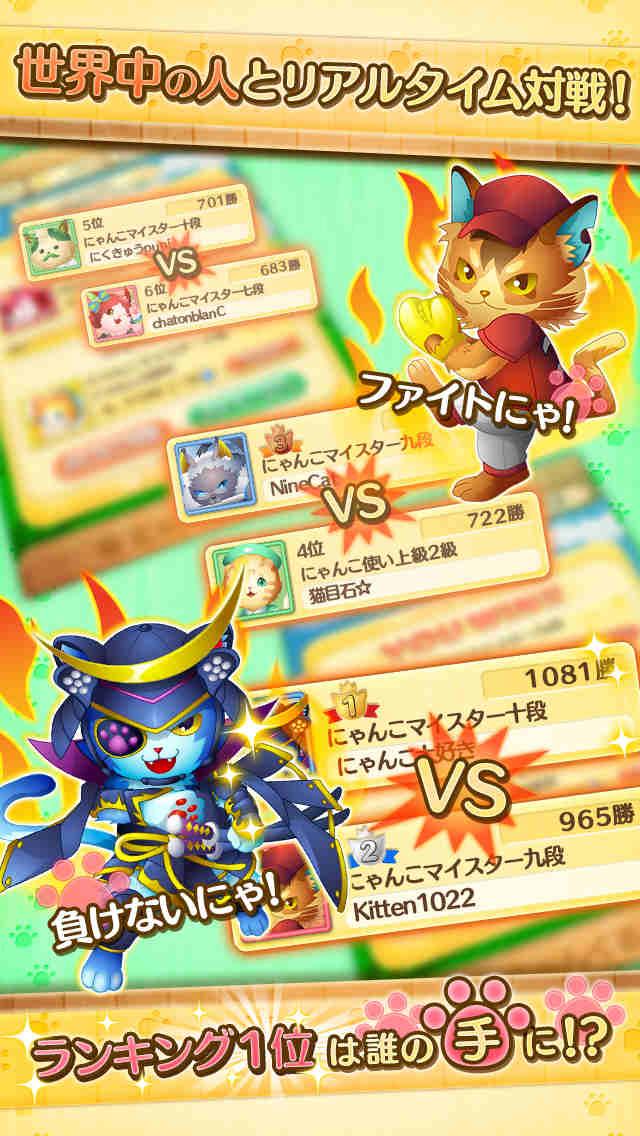 にゃんくるりん - にゃんこパズル対戦ゲーム!のスクリーンショット_5