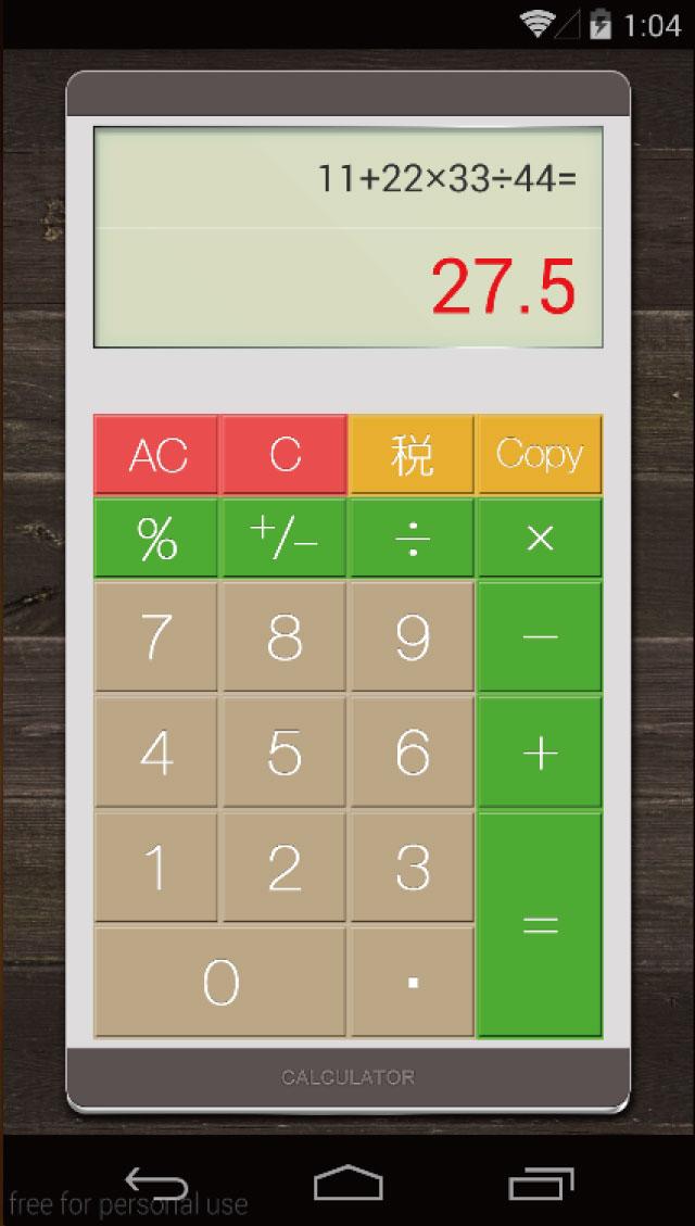 お金を楽しく計算出来る♪式が見える電卓 ~無料・計算機~のスクリーンショット_1