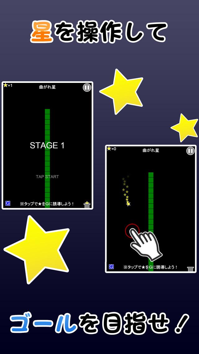 曲がれ星 〜タップで星を曲げてゴールを目指せ〜のスクリーンショット_1