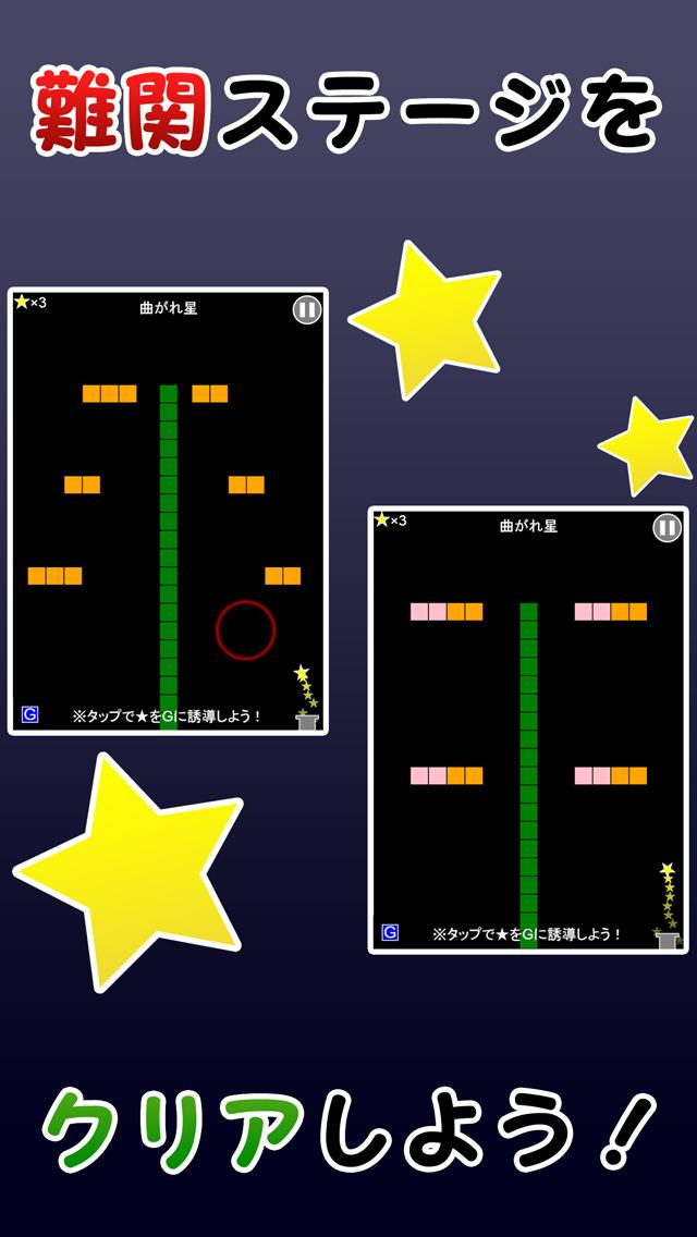 曲がれ星 〜タップで星を曲げてゴールを目指せ〜のスクリーンショット_2