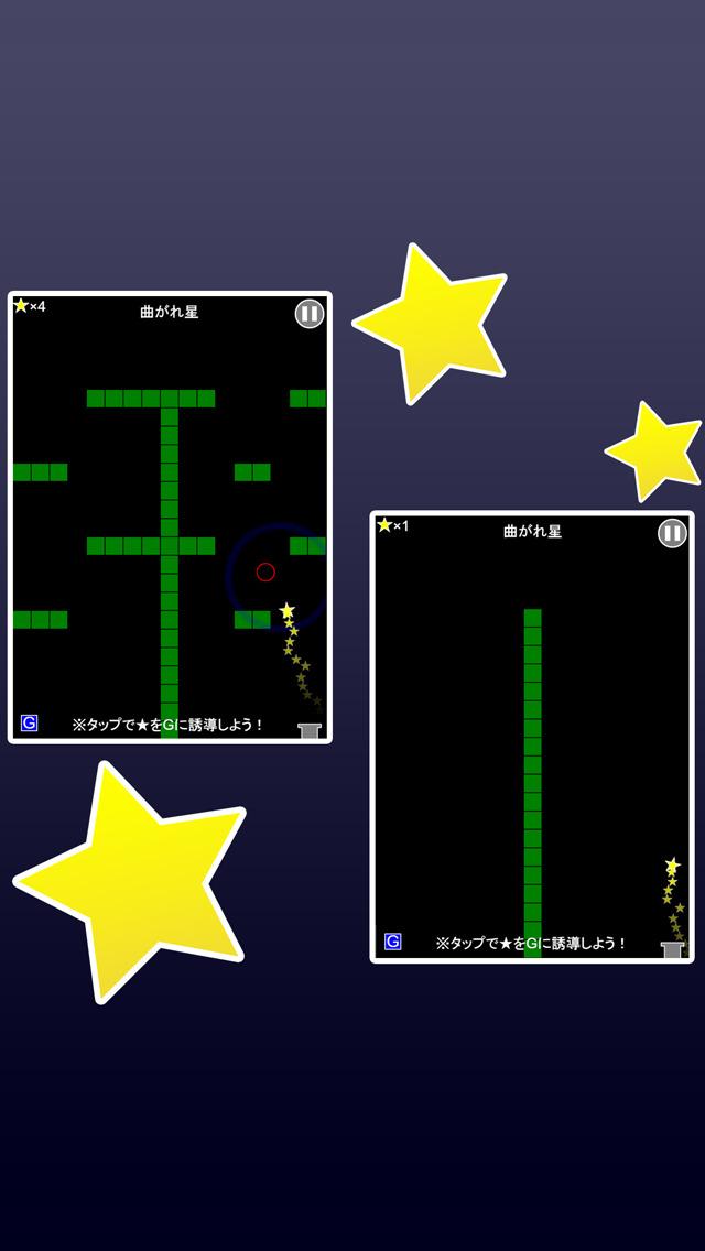 曲がれ星 〜タップで星を曲げてゴールを目指せ〜のスクリーンショット_3