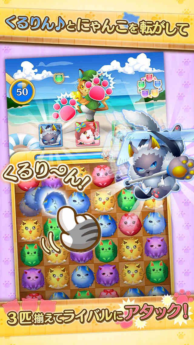 にゃんくるりん - にゃんこパズル対戦ゲーム!のスクリーンショット_2
