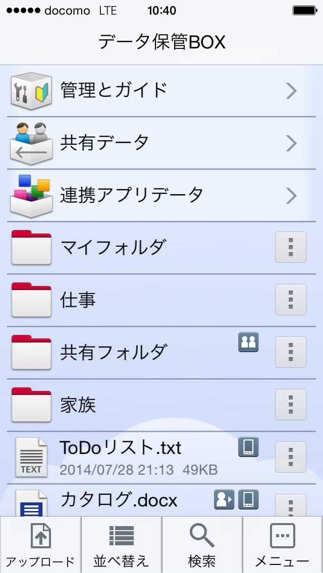 データ保管BOXのスクリーンショット_1