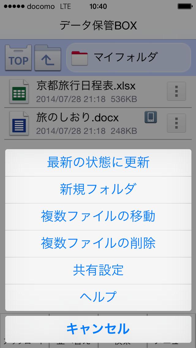 データ保管BOXのスクリーンショット_2