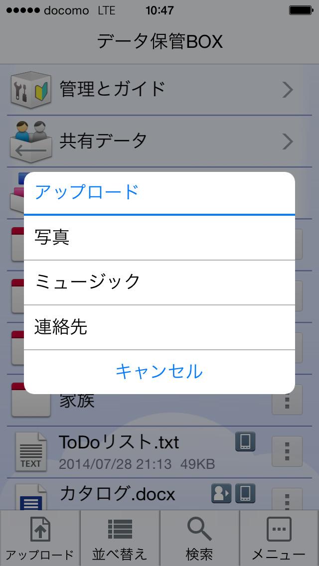 データ保管BOXのスクリーンショット_3