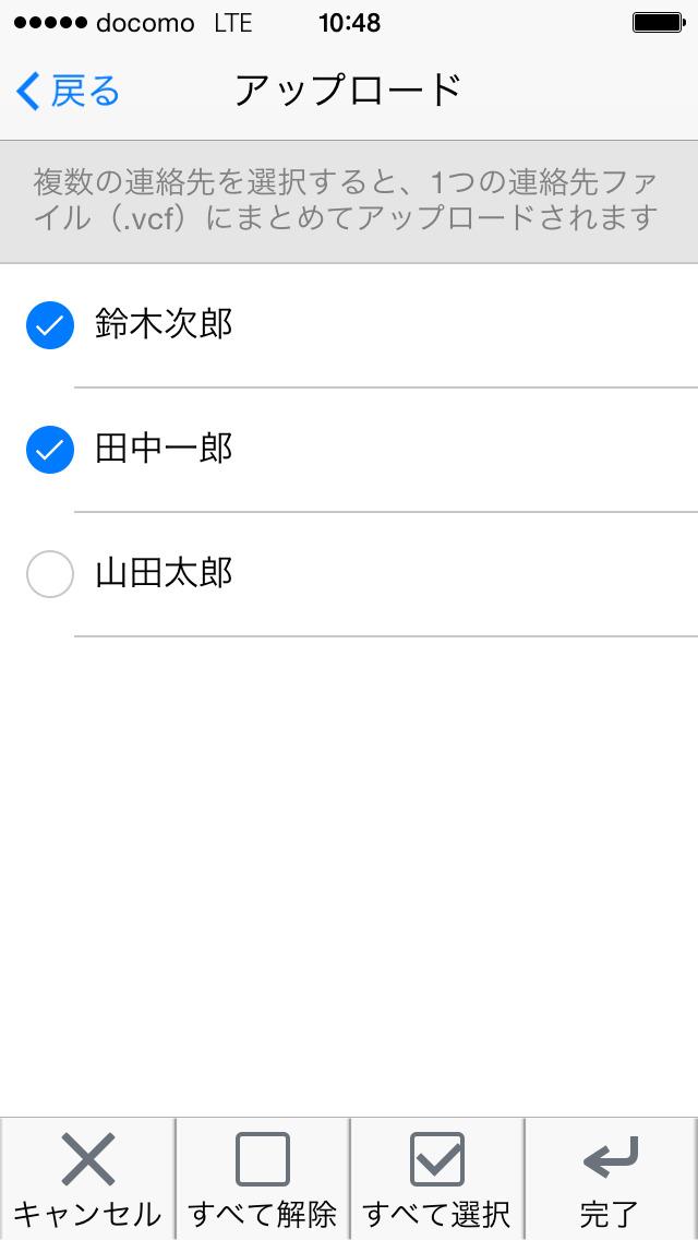 データ保管BOXのスクリーンショット_4