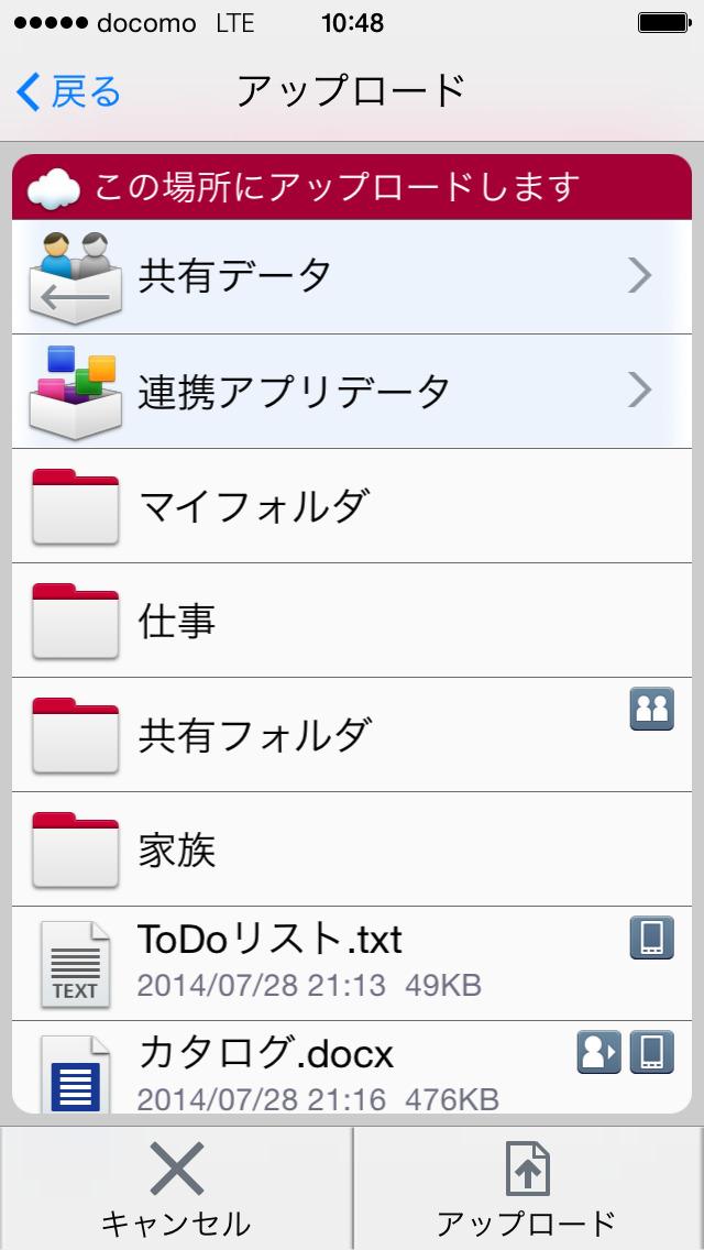 データ保管BOXのスクリーンショット_5
