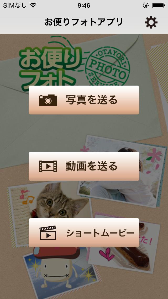 お便りフォトアプリ(フォトマネージャー)のスクリーンショット_1