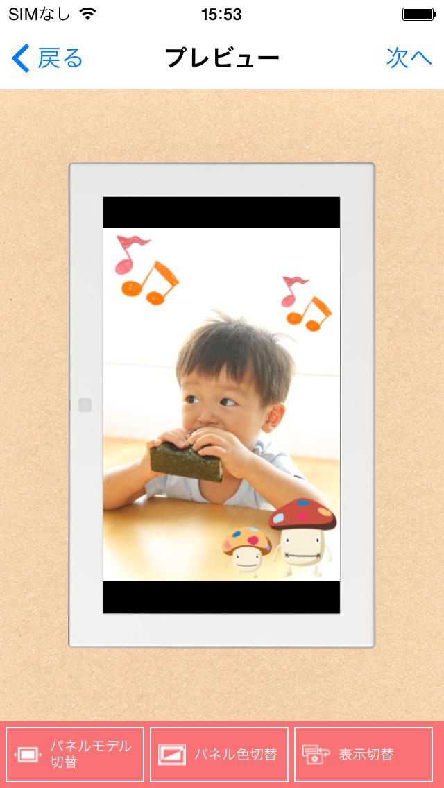 お便りフォトアプリ(フォトマネージャー)のスクリーンショット_5