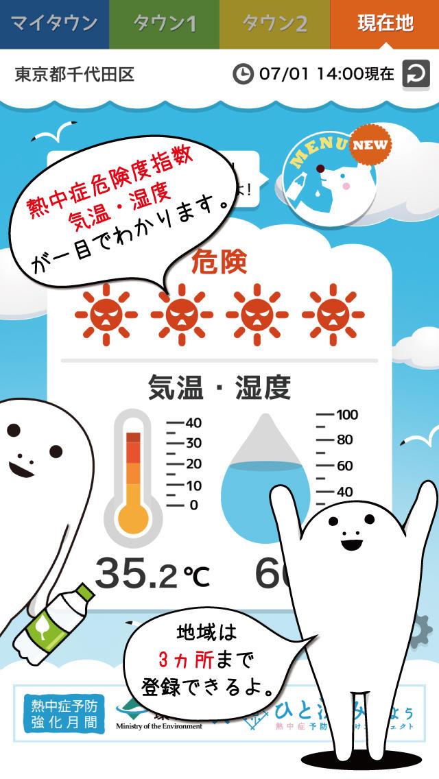 あなたの街の熱中症予防のスクリーンショット_1