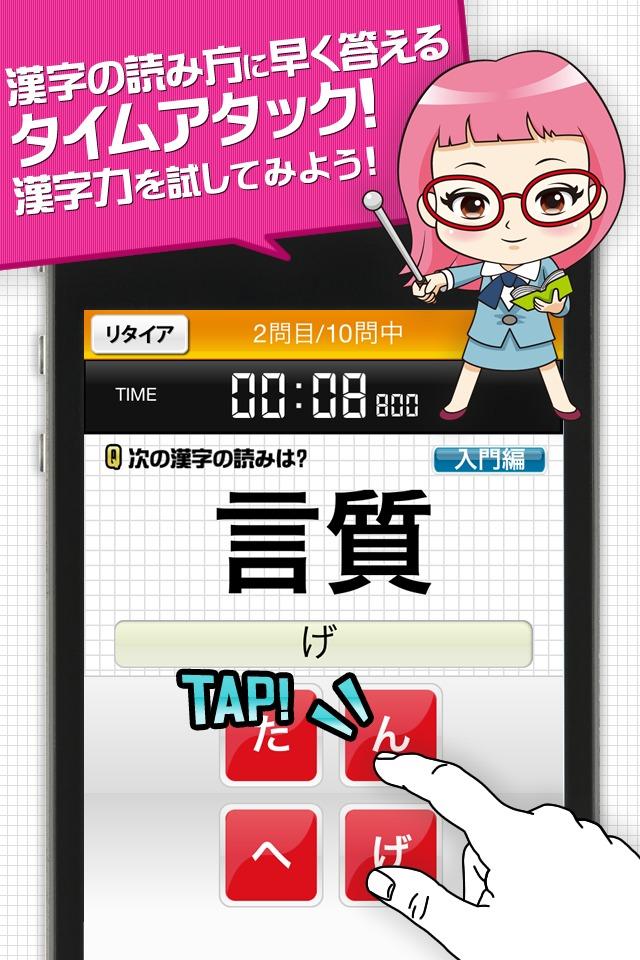 漢字 脳トレ!みんなの漢字力のスクリーンショット_1