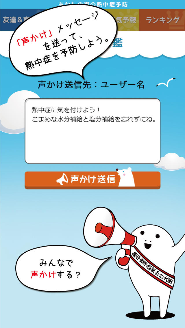 あなたの街の熱中症予防のスクリーンショット_4