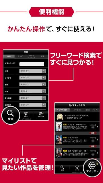 dビデオ -映画、ドラマ、BeeTV 動画ならディービデオ-のスクリーンショット_5