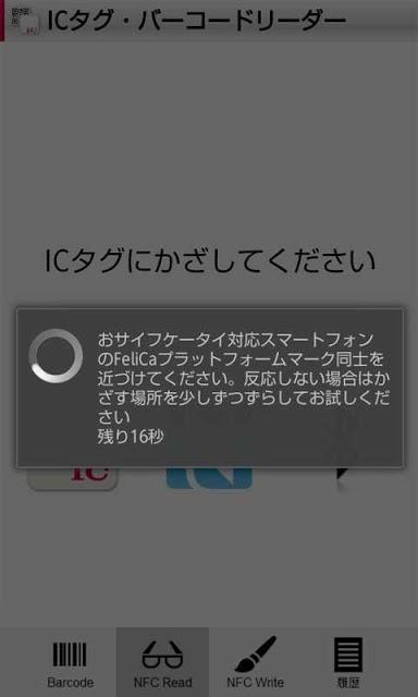 ICタグ・バーコードリーダーのスクリーンショット_5