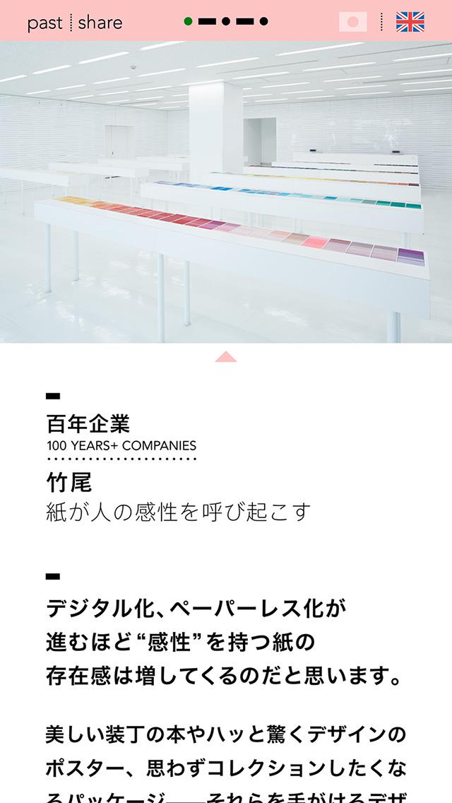 japan jikkan - 日本版のスクリーンショット_2