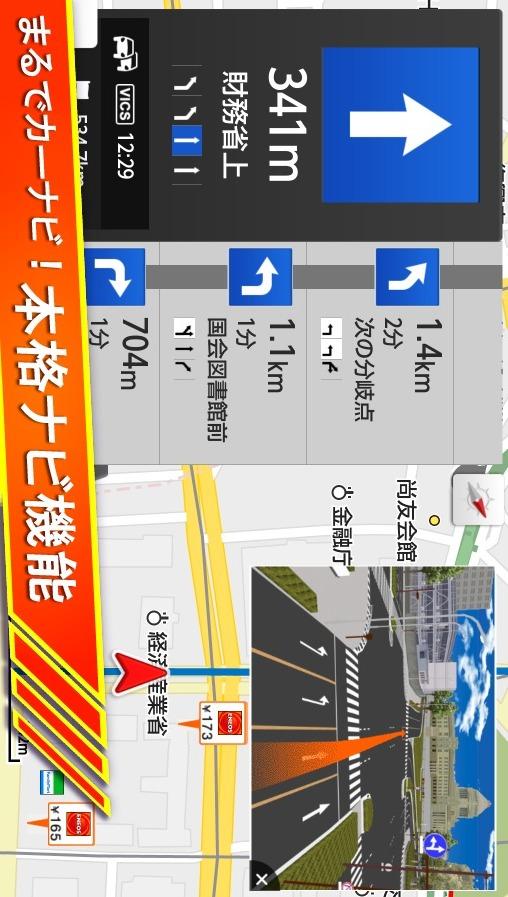 地図アプリ -音声ナビ・渋滞・乗換 おでかけサポートアプリのスクリーンショット_1