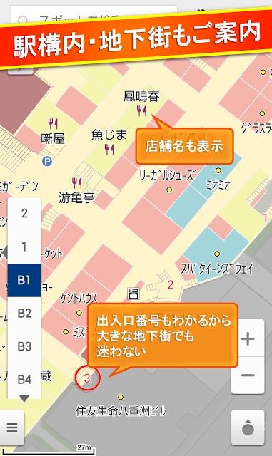 地図アプリ -音声ナビ・渋滞・乗換 おでかけサポートアプリのスクリーンショット_3
