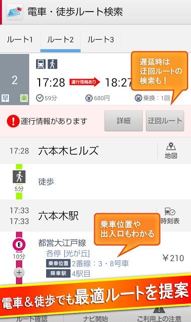 地図アプリ -音声ナビ・渋滞・乗換 おでかけサポートアプリのスクリーンショット_4