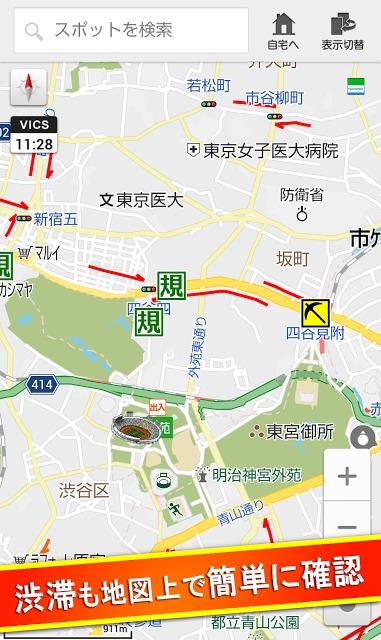 地図アプリ -音声ナビ・渋滞・乗換 おでかけサポートアプリのスクリーンショット_5